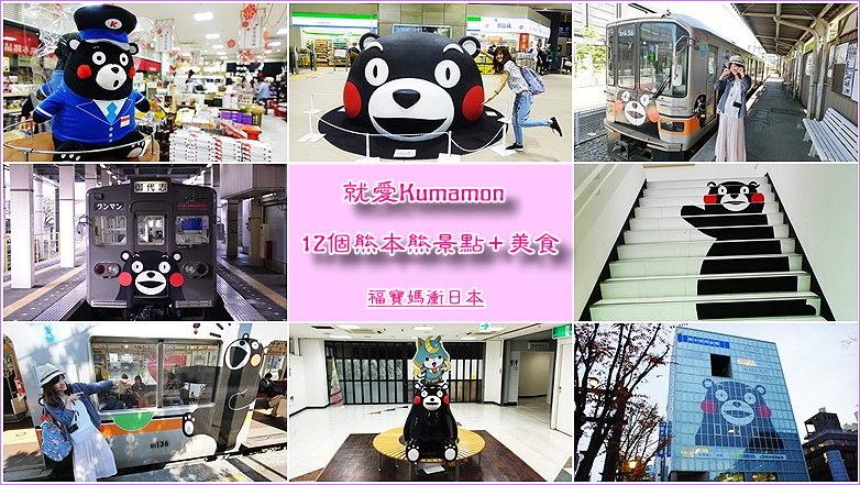 page九州熊本熊景點大集合.jpg