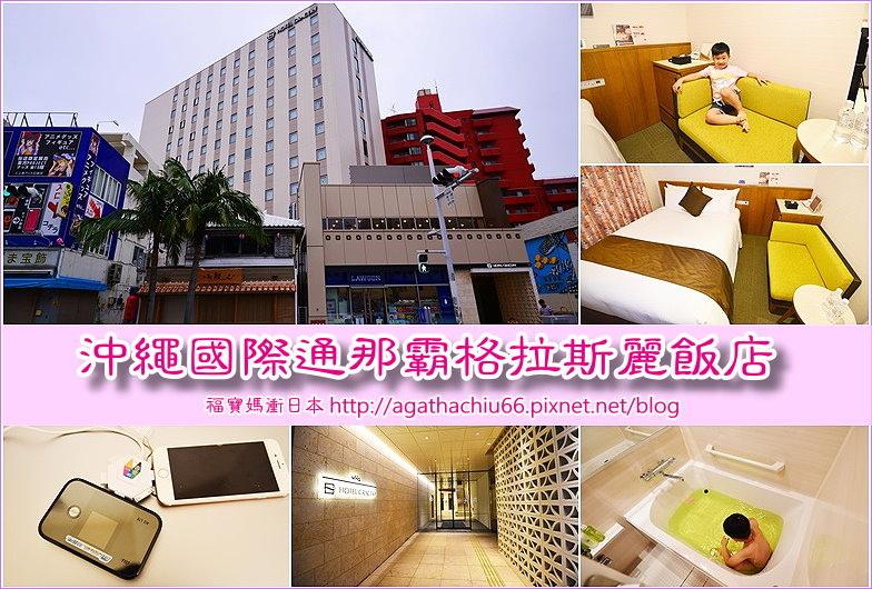 page 沖繩國際通Hotel Gracery Naha1.jpg