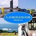 page 九州福岡攻略1.jpg