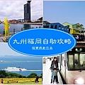 page 九州福岡攻略2.jpg