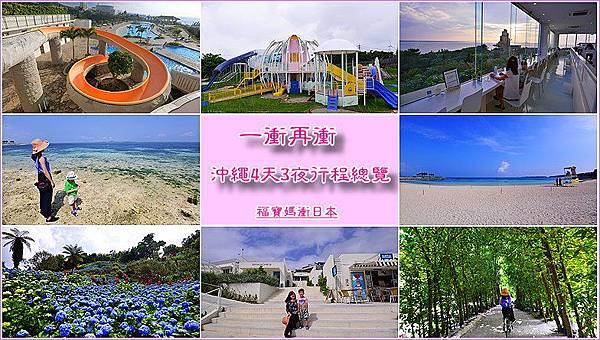 page 沖繩4天3夜.jpg