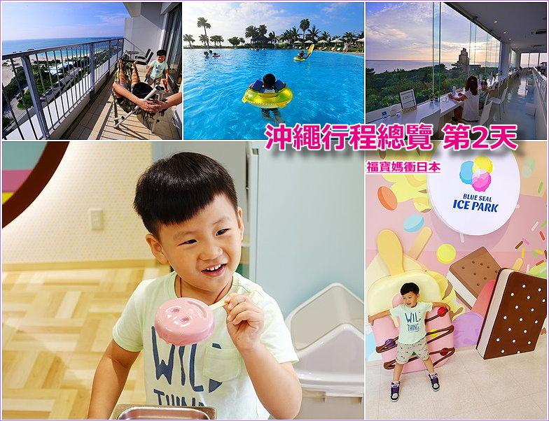 page 沖繩 4天3夜行程總覽2nd.jpg