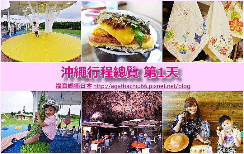 page 沖繩 4天3夜行程總覽1st.jpg