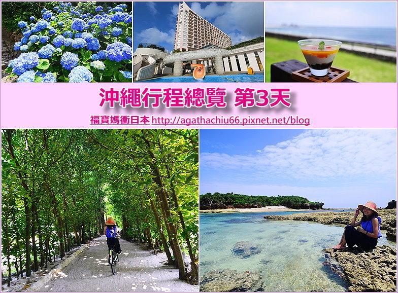 page 沖繩 4天3夜行程總覽3rd R.jpg