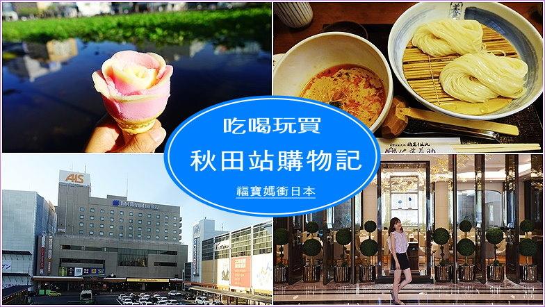 page 秋田站周邊購物 美食3.jpg
