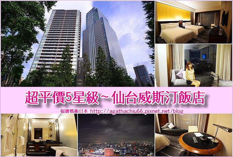 page 仙台威斯汀飯店1.jpg