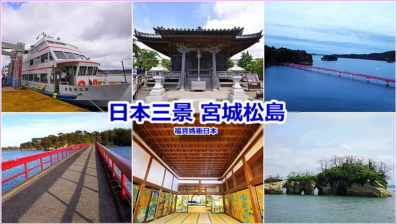 page 仙台松島1.jpg