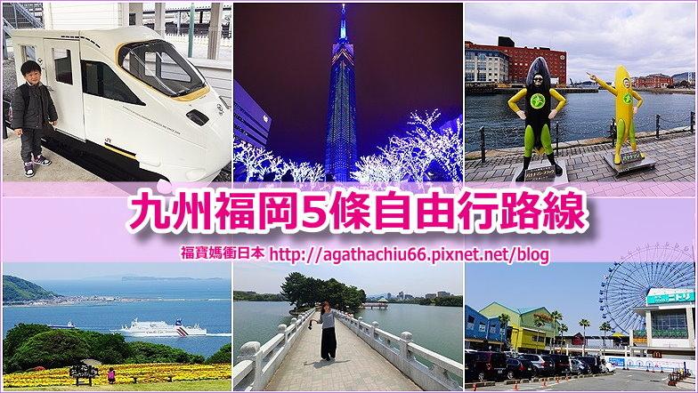 page 九州福岡5條路線1.jpg