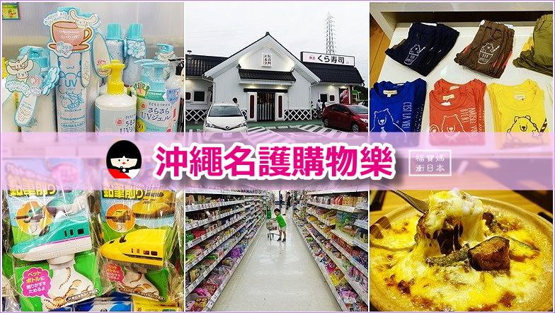 page 沖繩名護購物1.jpg