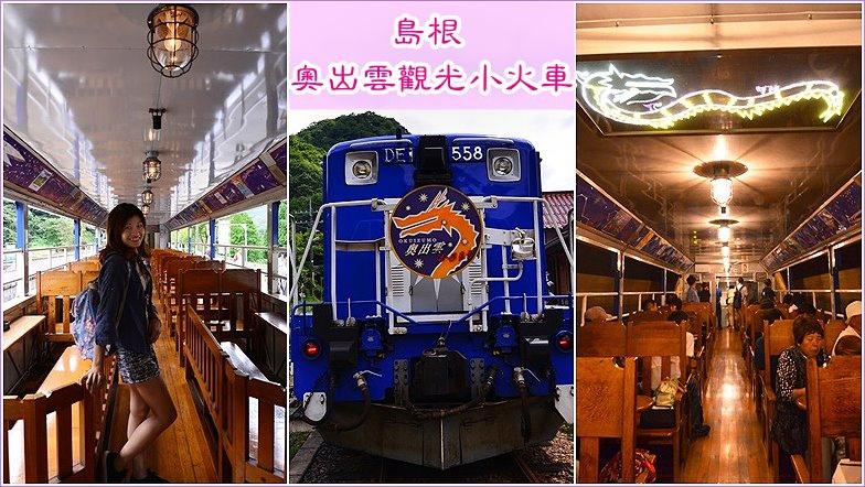 page 島根201708 奧出雲小火車2R.jpg