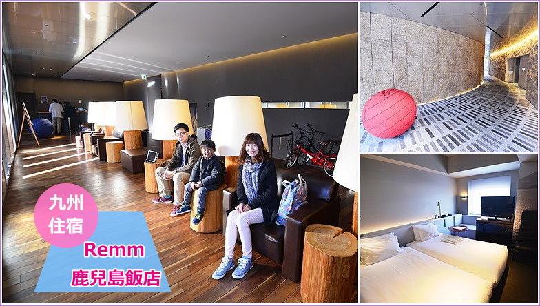 page 九州Remm鹿兒島飯店1.jpg