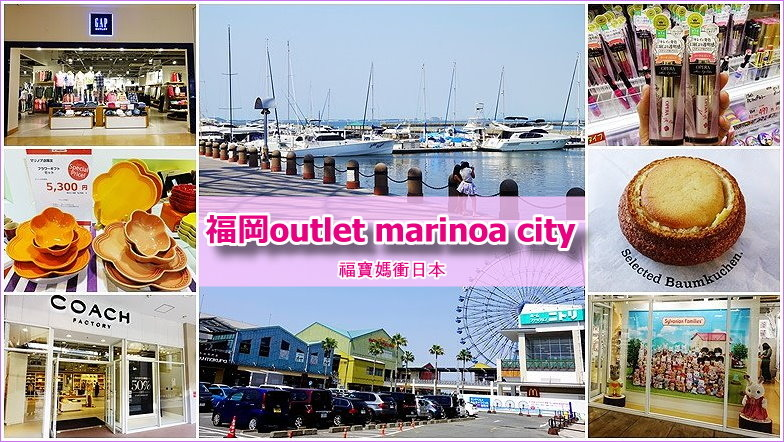 page 福岡outlet marinoa city2.jpg