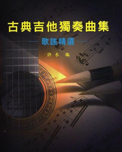 古典吉他獨奏曲集(許福財).jpg