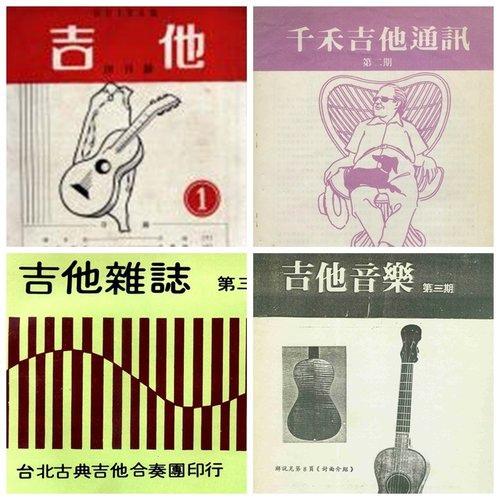 台灣吉他月刊a.jpg