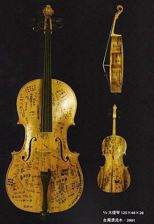 大提琴─台灣漂流木.jpg