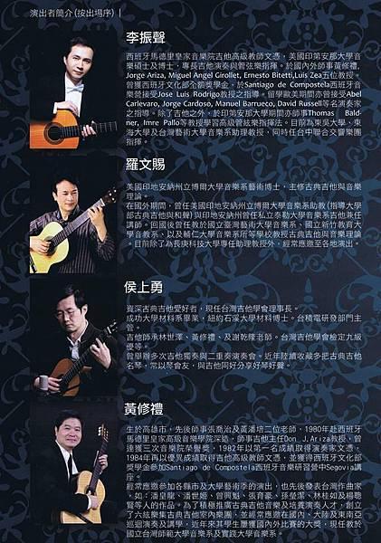 古典吉他名琴鑑賞會3.jpg