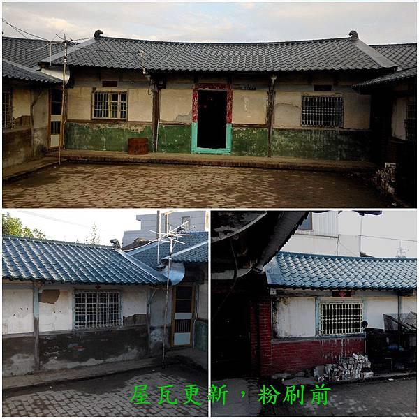老家房舍整修前2015年 c.jpg