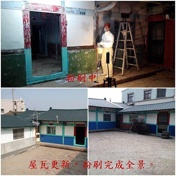 老家房舍整修後2015年 e.jpg