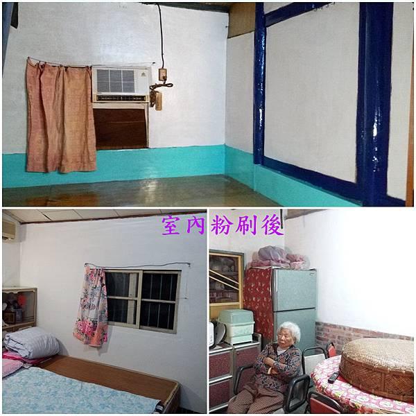 老家房舍室內粉刷後2015年 f.jpg