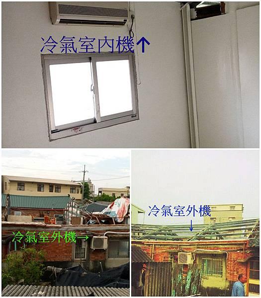 風災家園重建(冷氣).jpg