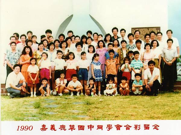 1990年鹿草國中第三屆同學會合照.jpg