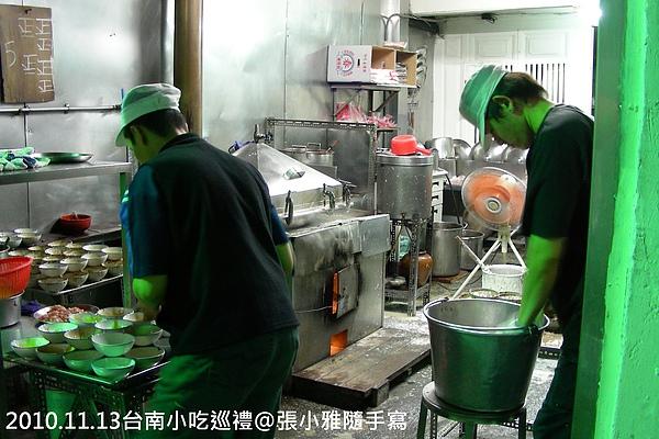 忙著做碗粿