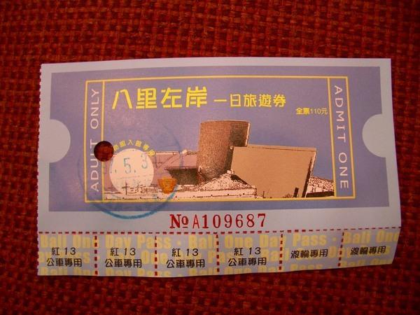 套票一張110元,可以坐公車到渡輪站,撘渡輪到淡水