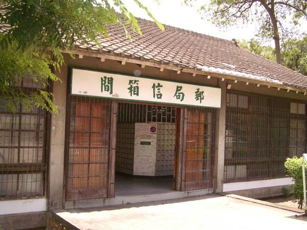 古色古香的郵局