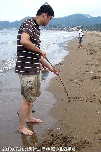 堯哥在海灘上寫字