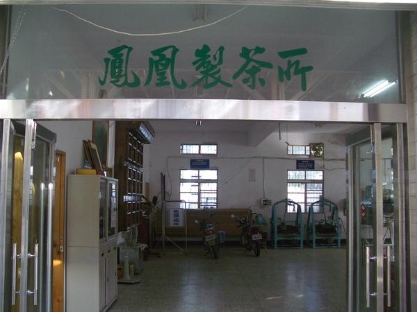 鳳凰制茶所