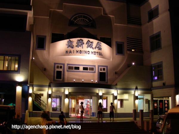 夜晚的凱薪飯店