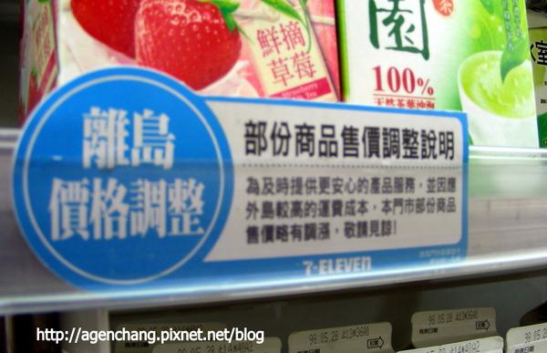 鮮食飲料賣的比本島貴一些