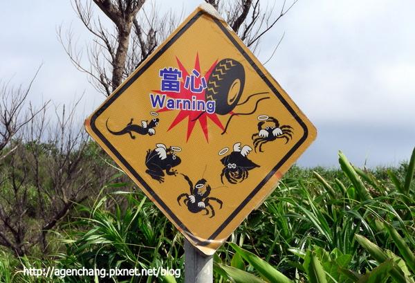 有趣的警告標示