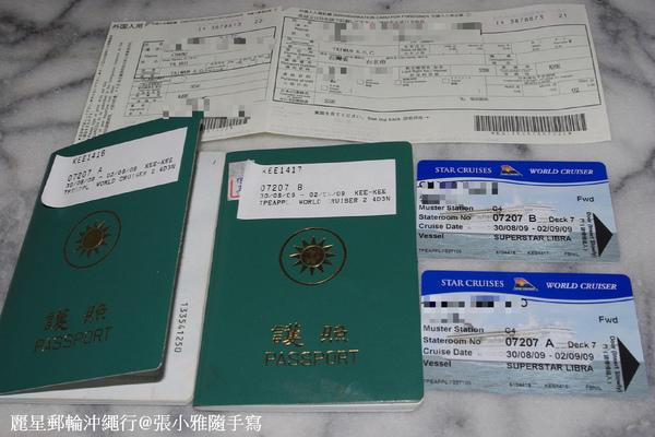 上船必備證件:護照+登船卡