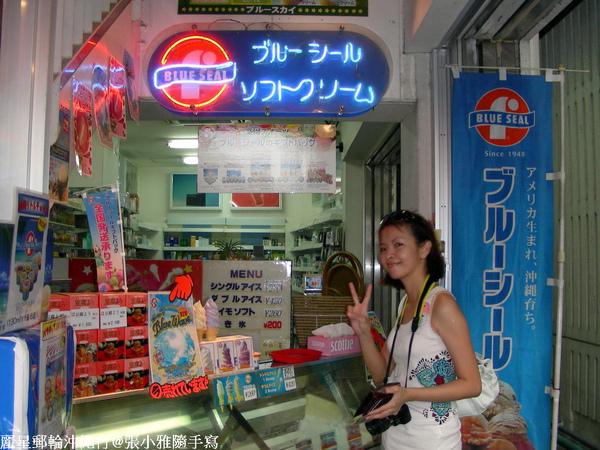 到沖繩必吃的Blue Seal 冰淇淋