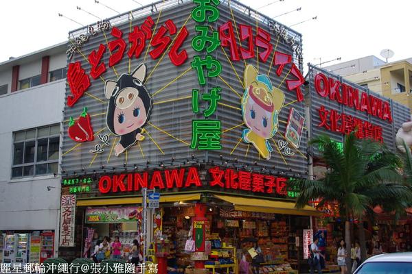 文化屋菓子店