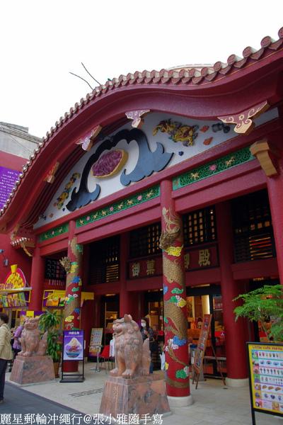 御菓子御殿松尾店,仿守禮城的古城門造型