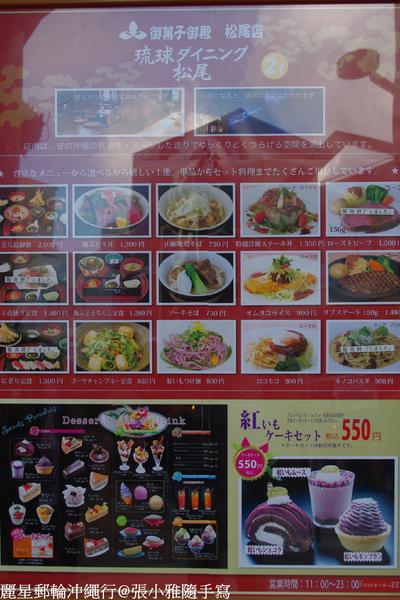御菓子御殿二樓也有賣一些熱食