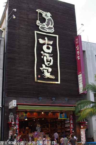 """古酒屋,沖繩名產""""泡盛""""來這買就對了"""