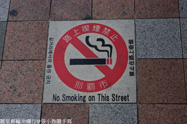 整路都有禁菸標示,大家也都很守法,讚!