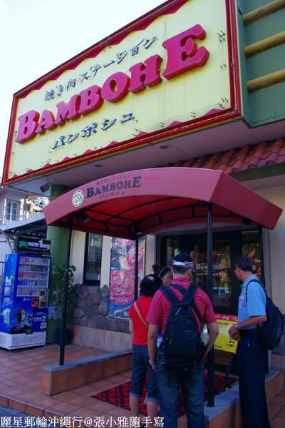 晚餐吃導遊大力推薦的燒肉店:BAMBOHE
