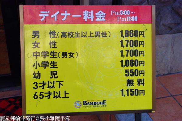 價格分的好清楚