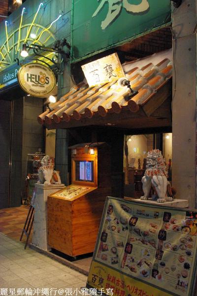 琉球料理店
