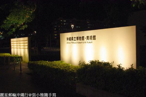 沖繩縣立博物館和美術館