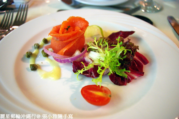 我的前菜:煙燻鮭魚