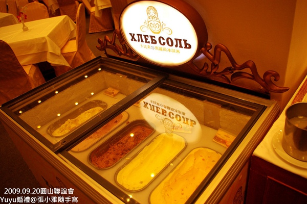 很特別的俄羅斯冰淇淋