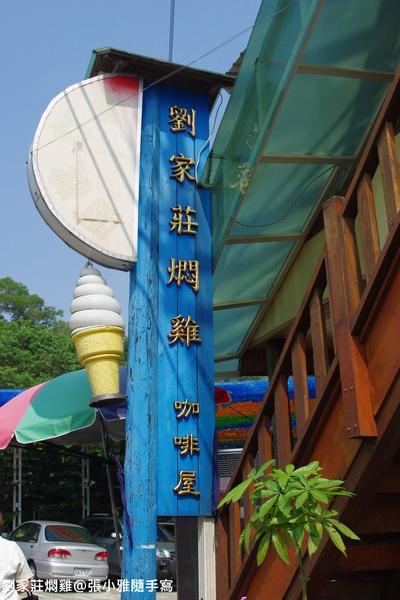 一直很想吃的劉家莊燜雞