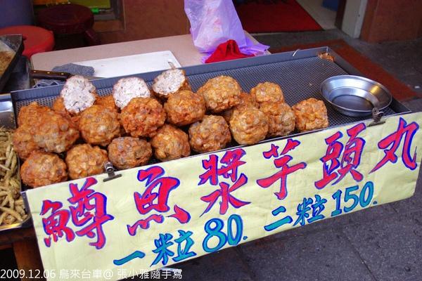 老街上在賣的鱒魚漿芋頭丸