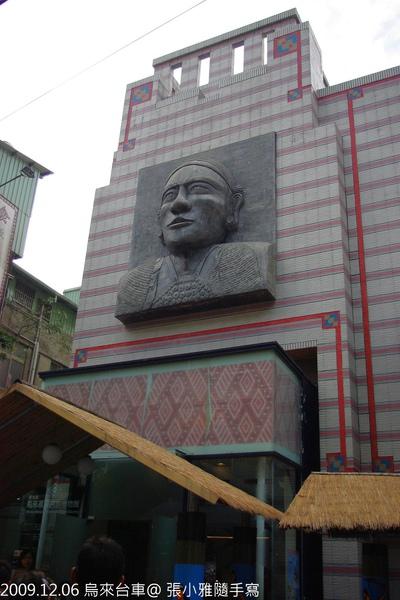 老街上的原住民雕像