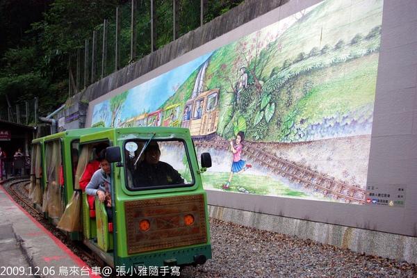 台車&壁畫